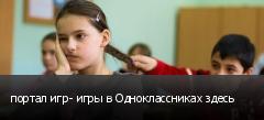 портал игр- игры в Одноклассниках здесь