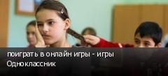поиграть в онлайн игры - игры Одноклассник