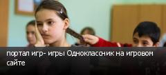 портал игр- игры Одноклассник на игровом сайте