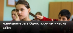 новейшие игры в Одноклассниках у нас на сайте