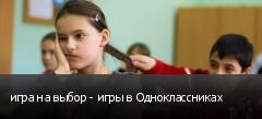 игра на выбор - игры в Одноклассниках