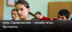 игры Одноклассник - онлайн игры бесплатно