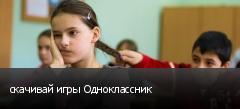 скачивай игры Одноклассник