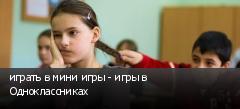 играть в мини игры - игры в Одноклассниках
