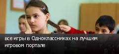 все игры в Одноклассниках на лучшем игровом портале