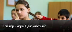 Топ игр - игры Одноклассник
