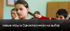 новые игры в Одноклассниках на выбор