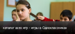 каталог всех игр - игры в Одноклассниках