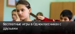бесплатные игры в Одноклассниках с друзьями