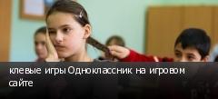 клевые игры Одноклассник на игровом сайте