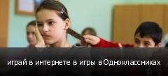 играй в интернете в игры в Одноклассниках