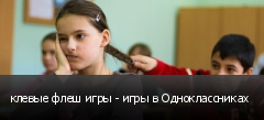 клевые флеш игры - игры в Одноклассниках