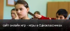 сайт онлайн игр - игры в Одноклассниках