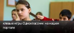 клевые игры Одноклассник на нашем портале