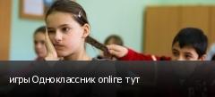 игры Одноклассник online тут