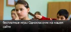 бесплатные игры Одноклассник на нашем сайте