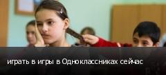 играть в игры в Одноклассниках сейчас