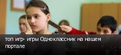 топ игр- игры Одноклассник на нашем портале