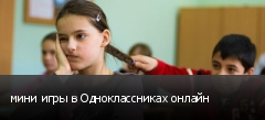 мини игры в Одноклассниках онлайн