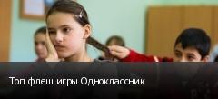 Топ флеш игры Одноклассник