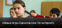 клевые игры Одноклассник по интернету