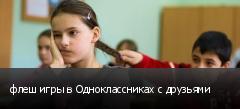 флеш игры в Одноклассниках с друзьями