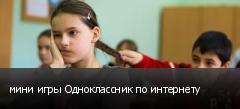 мини игры Одноклассник по интернету