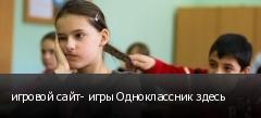 игровой сайт- игры Одноклассник здесь