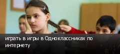 играть в игры в Одноклассниках по интернету
