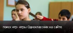 поиск игр- игры Одноклассник на сайте