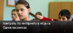 поиграть по интернету в игры в Одноклассниках