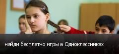 найди бесплатно игры в Одноклассниках