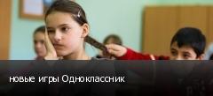 новые игры Одноклассник