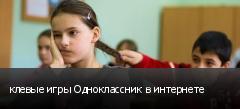 клевые игры Одноклассник в интернете