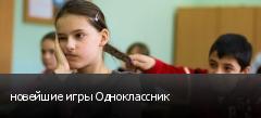 новейшие игры Одноклассник
