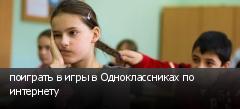 поиграть в игры в Одноклассниках по интернету