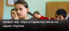 каталог игр- игры в Одноклассниках на нашем портале