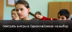 поиграть в игры в Одноклассниках на выбор