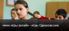 мини игры онлайн - игры Одноклассник