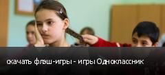 скачать флэш-игры - игры Одноклассник