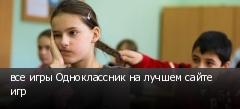 все игры Одноклассник на лучшем сайте игр