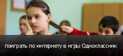 поиграть по интернету в игры Одноклассник