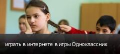 играть в интернете в игры Одноклассник