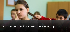 играть в игры Одноклассник в интернете
