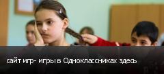 сайт игр- игры в Одноклассниках здесь