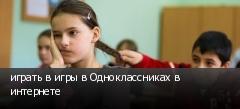 играть в игры в Одноклассниках в интернете