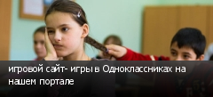 игровой сайт- игры в Одноклассниках на нашем портале