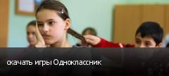скачать игры Одноклассник
