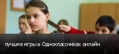лучшие игры в Одноклассниках онлайн