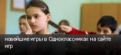 новейшие игры в Одноклассниках на сайте игр